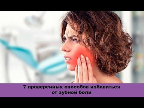 Что делать если у меня зуб болит