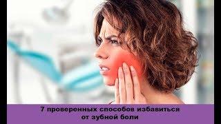Болит зуб что делать 7 проверенных способов избавиться от зубной боли