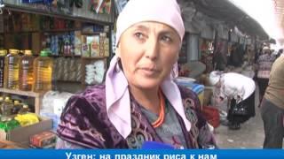В Узгене пройдет первый международный фестиваль риса