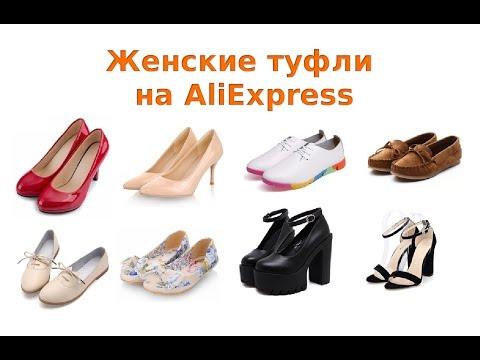 Как выбрать качественные женские туфли на AliExpress