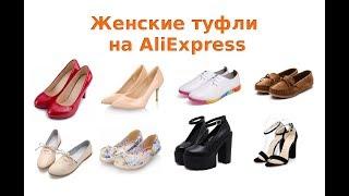видео Классическая Женская Обувь – Купить Классическая Женская Обувь недорого из Китая на AliExpress