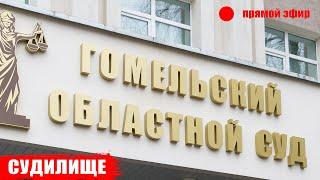Судилище Сергея Тихановского, Гомельский областной суд.