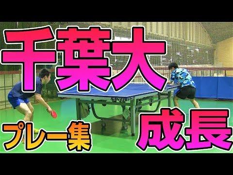 【鬼成長】ぐっちぃVS千葉大学(国立大学)【卓球知恵袋】Table Tennis