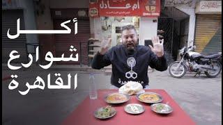 هنا القاهرة 🇪🇬This is Cairo
