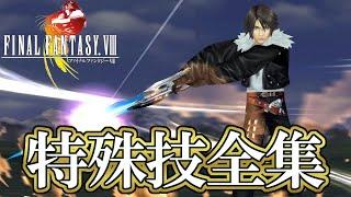 【FF8リマスター】ファイナルファンタジーVIII リマスタード 全キャラ特殊技全集 / Final Fantasy VIII Remastered Limit Break Exhibition