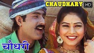 राजस्थानी सुपरहिट सांग 2016 - चौधरी - Chaudhary  - Super Hit Songs 2016 Rajasthani