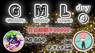 【荒野行動】8月度 GMLリーグ DAY4 実況:じんじん