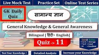 GK Test Series Quiz #11 General Knowledge for railway ssc chsl cgl je upsc mppsc uppcs neet exam