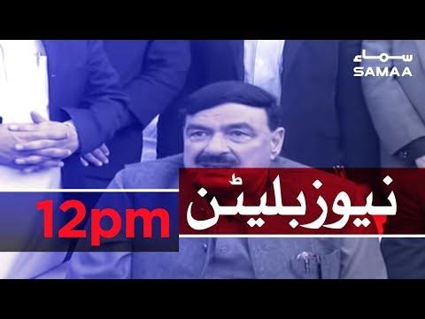Samaa Bulletin 12PM   SAMAA TV   24 March , 2019