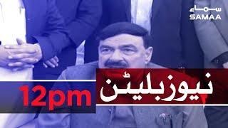 Samaa Bulletin 12PM | SAMAA TV | 24 March , 2019