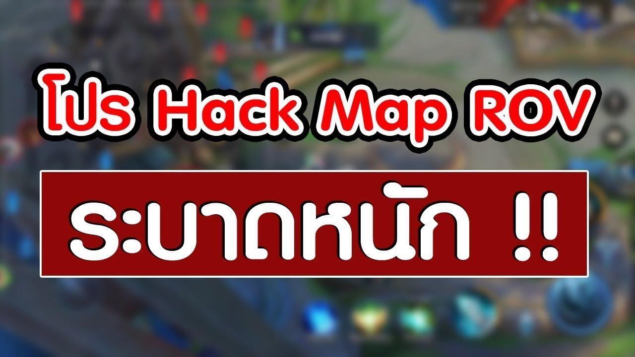 โปร HACK MAP ROV ระบาดหนัก!! (วอน GM แบนด่วน)