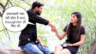 जबरन प्यार नही होता है MLC Daughter हो फिर भी prank || Vivek golden