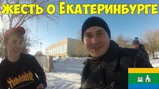 Драка в Рудном, Жесть!  Безбашенный экскурсовод в Екатеринбурге.