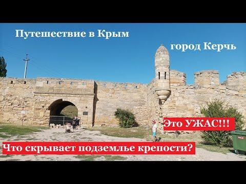 Крым - что