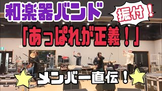 和楽器バンド「あっぱれが正義。」振付動画?