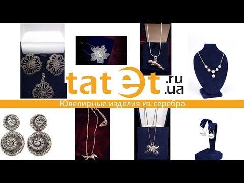 Купить ювелирные изделия из серебра, каталог серебряных