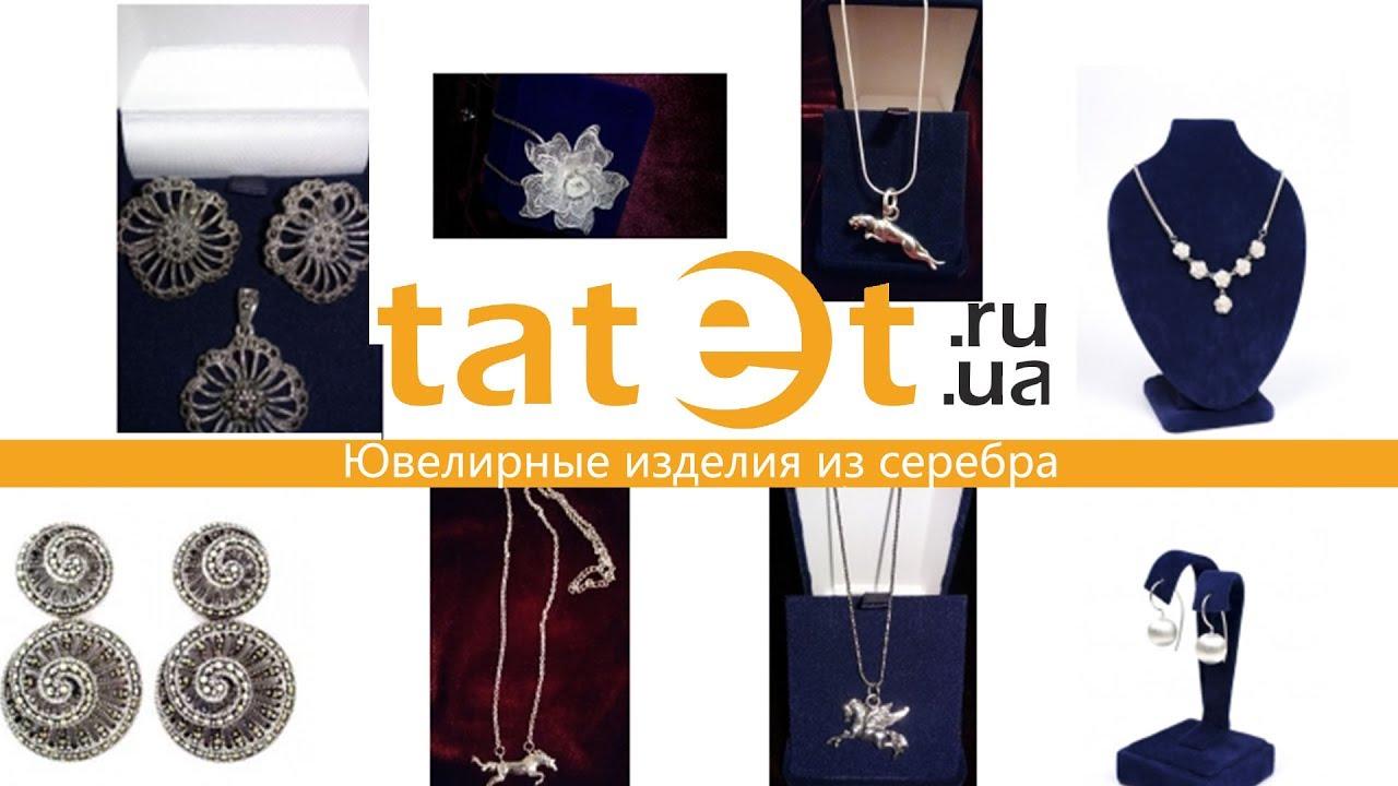 Ювелирные изделия от компании 925 | Купить серебряные украшения в .