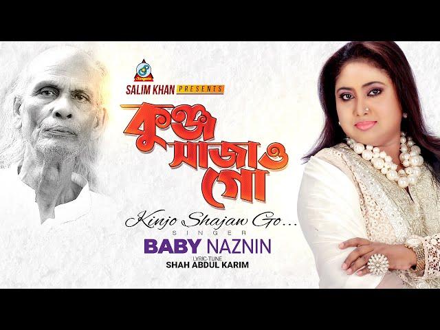 Baby Naznin - Kunjo Shajao Go | কুঞ্জ সাজাও গো | Official Video Song