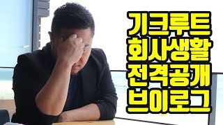 전격공개! 기크루트의 직장생활 Vlog [기크루트 EP…