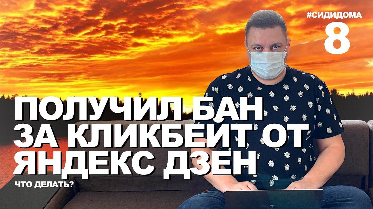 БАН за кликбейт. Пессимизация канала Яндекс Дзен. Что делать, как выйти из БАНа. И как не попадать