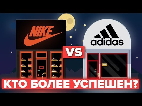 Nike против Adidas