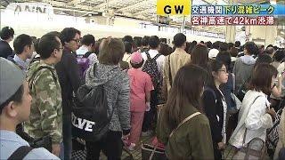 名神高速で42km GWの渋滞 下りはきょうがピーク(17/05/03)
