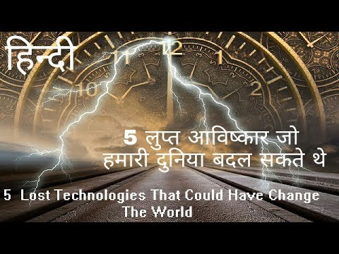 """Lost Technologies That Could Have Changed The World In """"Hindi"""""""
