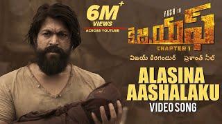Alasina Aashalaku Full Video Song | KGF Telugu Movie | Yash | Prashanth Neel | Hombale | Ravi Basrur
