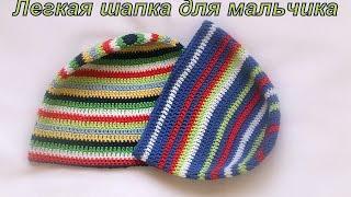Легкая шапка для мальчика