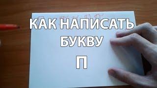 как правильно и красиво написать букву П?