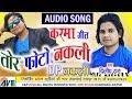 दिलीप राय | Dilip Ray | Cg Karma Geet | Tor Photo Nakli Dp Nakli | New Chhattisgarhi Song | HD 2018
