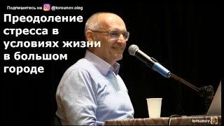 Преодоление стресса в условиях жизни в большом городе 03 Торсунов О.Г. Тюмень 22.04.2018