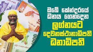 ඔබේ කේන්දරයේ ධනය ගෙනදෙන ලග්නයට දෙවනස්ථානාධිපති ධනාධිපති   Piyum Vila   21 - 06 - 2021   SiyathaTV Thumbnail