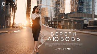 Смотреть клип Анастасия Рэй - Береги Любовь
