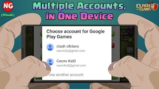 Multiple Clash of Clans accounts on 1 Android Device (Hindi) | Clash of Clans