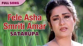 Fele Asha Smriti Amar | Lata Mangeshkar | Satarupa | Bengali Movie Songs