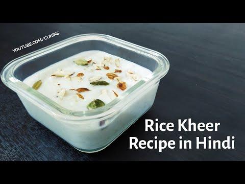 जन्माष्टमी पर बनाये  चावल की खीर सिर्फ 10 मिनट में  | Pressure Cooker me Rice Kheer Kaise Banayein