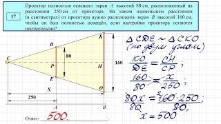 Демо-вариант ГИА (ОГЭ). Модуль Реальная математика