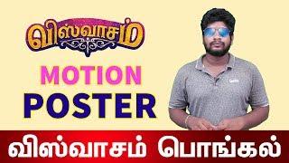 Viswasam Official Motion Poster Reaction   Ajith Kumar   Nayanthara   Upcoming Tamil Movie