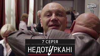 «Недотуркані» – новый комедийный сериал - 7 серия | лучшие сериалы 2016