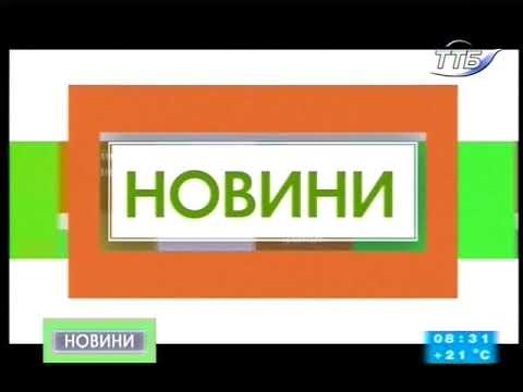 Тернопільська філія НСТУ: 14.08.2018. Новини. 8:30