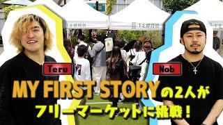 【JMS pre. STAY FREE】バンドマンフリーマーケット第二弾!! マイファスTeruとNobがフリマ開催で私物、激レアものまで大放出!! 【MY FIRST STORY】