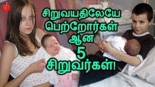 சிறுவயதிலேயே பெற்றோர்கள் ஆன 5 சிறுவர்கள் | 5 Youngest Parents in The World