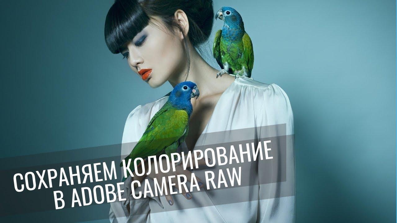 Как сохранить колорирование в Adobe Camera RAW || Уроки Photoshop