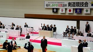 福井国体 2018 剣道 成年男子、秋篠宮眞子さま 観戦