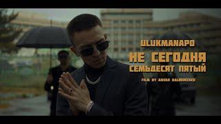 Смотреть клип Ulukmanapo - Не Сегодня / Семьдесят Пятый