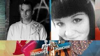 Мужское / Женское - На вечеринке лучших друзей. Выпуск от 13.04.2018