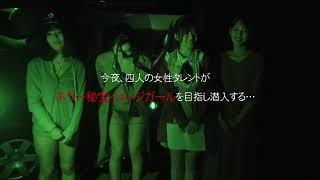 夏のホラー秘宝まつり2018 「心霊ツアーズ」 出演:原あや香 ミシェ...