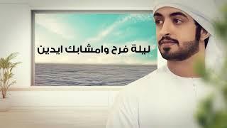 سعيد الكتبي - وين الوعد / 2021