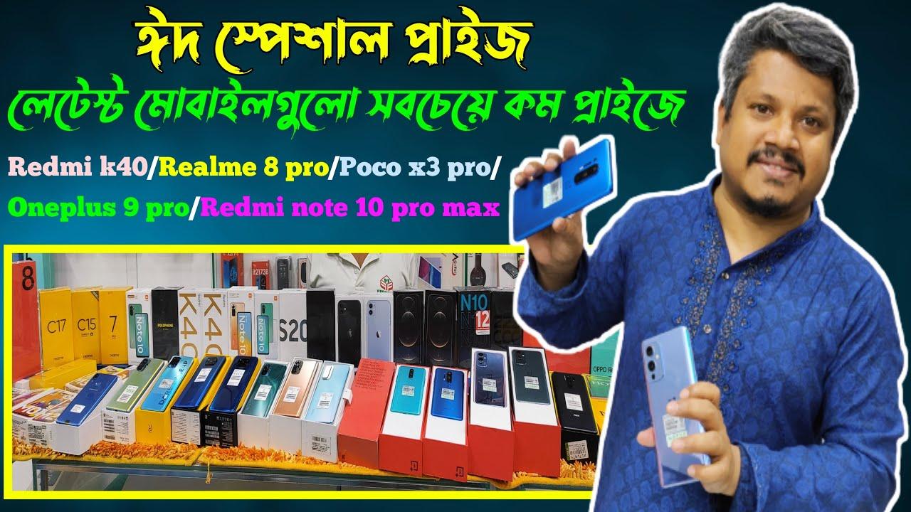 ঈদ স্পেশাল প্রাইজে মোবাইল কিনুন?Mobile Phone Update Price in Bangladesh?phone price in bd/Mobile BD